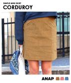 コーデュロイハーフ丈スカート