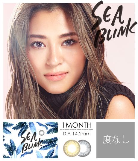 カラコン:SEA BLINK(1箱1枚/マンスリー)【度なし】